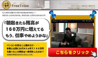 free-tribe.jpg
