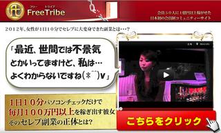 free-tribe2.jpg