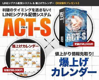 act-s.jpg