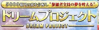 dreamproject.jpg