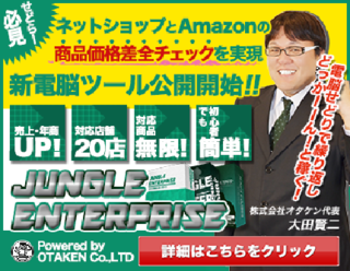 jungleseries 430 334.png